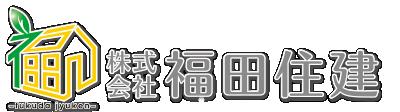 株式会社福田住建